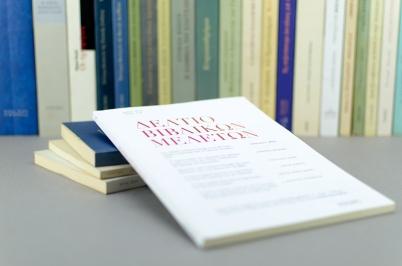 Δελτίο βιβλικών μελετών