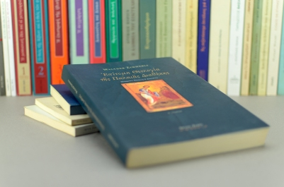 Επίτομη Θεολογία της Παλαιάς Διαθήκης