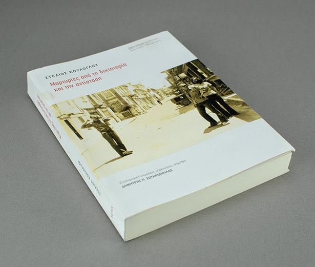 Μαρτυρίες από τη δικτατορία και την αντίσταση